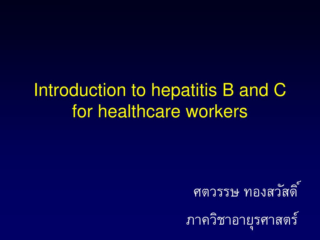 introduction to hepatitis b and c for healthcare workers l.