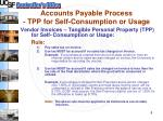 accounts payable process tpp for self consumption or usage