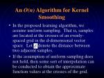 an o n algorithm for kernel smoothing