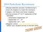 2004 panhellenic recruitment