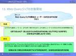 13 web query