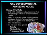 qcc developmental advising model