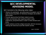 qcc developmental advising model3