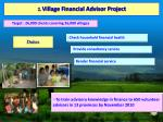 2 village financial advisor project