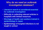 why do we need an outbreak investigation database