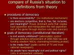compare of russia s situation to definitions from theory