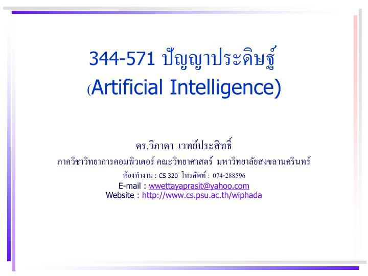 344 571 artificial intelligence n.