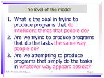 the level of the model