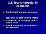 2 2 teoria haosului in economie1