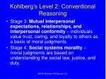 kohlberg s level 2 conventional reasoning