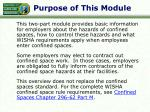 purpose of this module