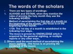 the words of the scholars
