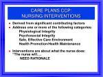 care plans ccp nursing interventions