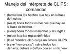 manejo del int rprete de clips comandos