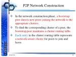 p2p network construction