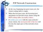 p2p network construction2