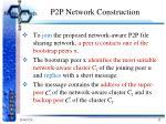 p2p network construction3