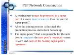 p2p network construction6