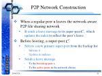 p2p network construction9