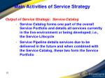 main activities of service strategy3