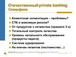 private banking1