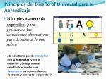 principios del dise o of universal para el aprendizaje