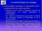 la technologie au coll ge3