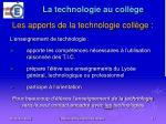 les apports de la technologie coll ge