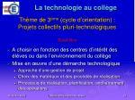 th me de 3 me cycle d orientation projets collectifs pluri technologiques sujet libre