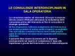 le consulenze interdisciplinari in sala operatoria