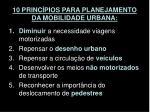 10 princ pios para planejamento da mobilidade urbana