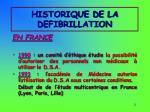 historique de la defibrillation3