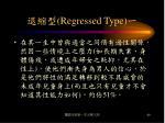 regressed type