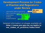 development process for codes of practice and regulations under review