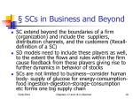 scs in business and beyond