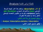 analyze1