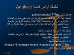 analyze3