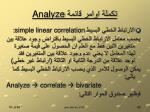 analyze6