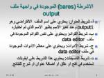 bares output