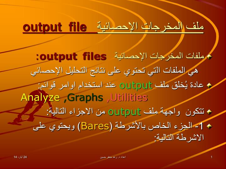 file output n.