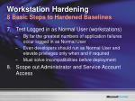 workstation hardening 8 basic steps to hardened baselines4