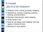 0 1month physical development