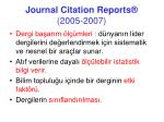 journal citation reports 2005 2007