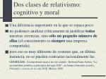 dos clases de relativismo cognitivo y moral