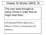 chapter 22 section 338 b 16