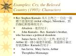 examples cry the beloved country 1995 characters