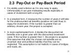 2 3 pay out or pay back period