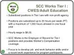 scc works tier i cwes adult education