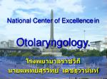 national center of excellence in otolaryngology