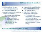 biblioteca virtual de andaluc a